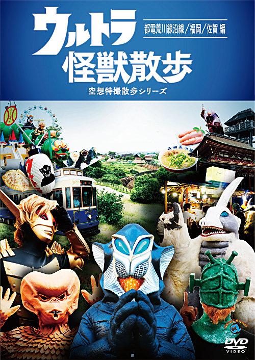 DVD「ウルトラ怪獣散歩 都電荒川線沿線/福岡/佐賀 編」