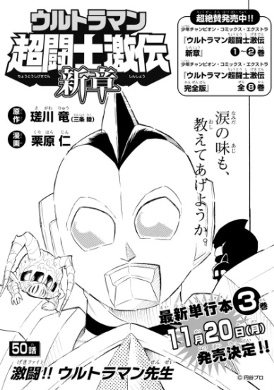 Webマンガ『ウルトラマン超闘士激伝 新章』第50話「激闘 ...
