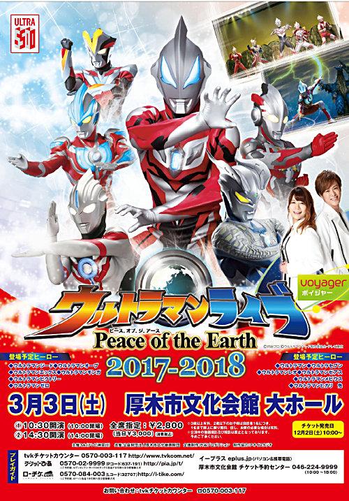 ウルトラマンライブ Peace of the Earth 2017-2018