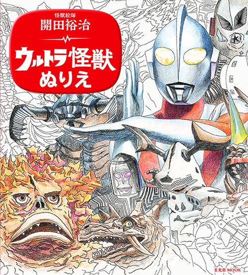 迫力のイラストでぬりえを楽しめる開田裕治 ウルトラ怪獣ぬりえが