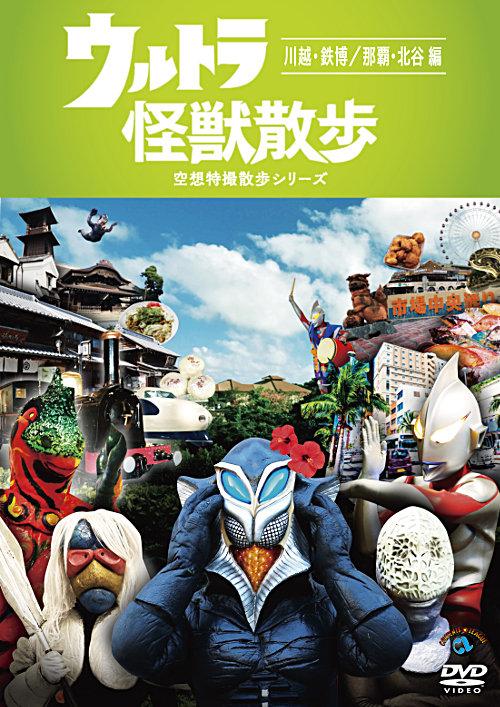DVD「ウルトラ怪獣散歩 川越・鉄博/那覇・北谷 編」
