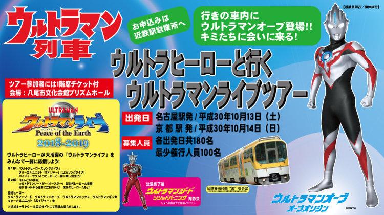 """近畿日本鉄道「ウルトラヒーローと行く""""ウルトラマンライブ""""ツアー」"""