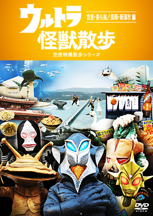 DVD「ウルトラ怪獣散歩 首里・美ら海/長岡・新潟市 編」