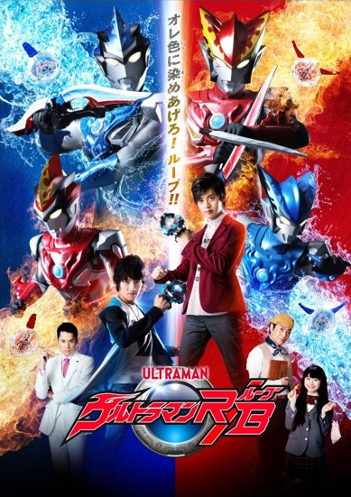 「ウルトラマンR/B(ルーブ) Blu-ray BOX I」11/22(木)発売!