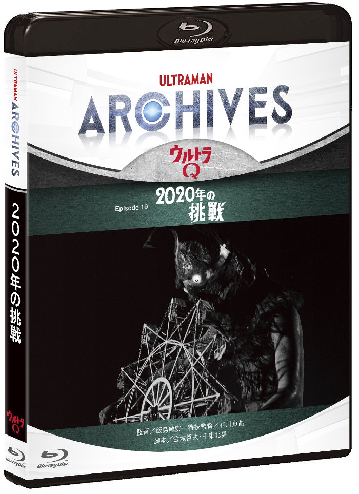ULTRAMAN ARCHIVES 『ウルトラQ』 Episode 19 「2020年の挑戦」Blu-ray & DVD