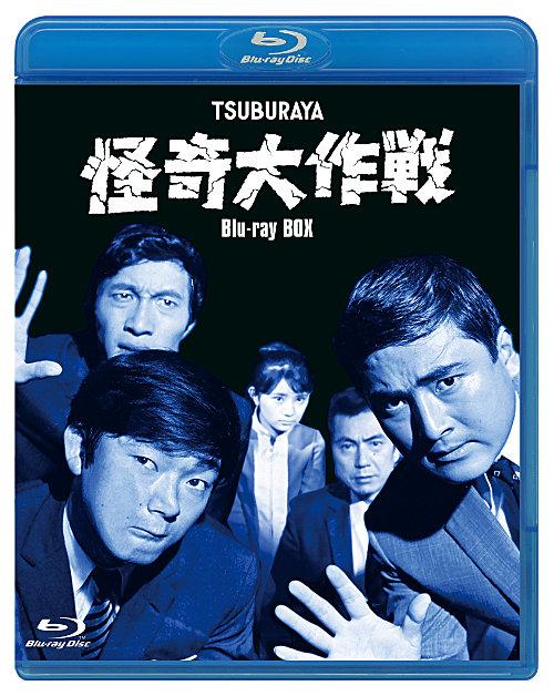 『怪奇大作戦』Blu-ray BOX