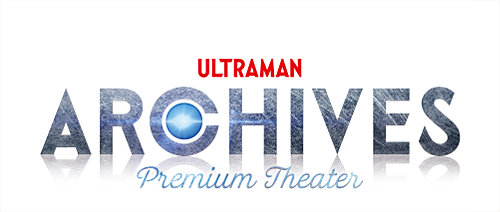 『ULTRAMAN ARCHIVES』Premium Theater