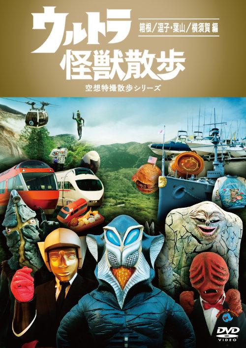 DVD「ウルトラ怪獣散歩 箱根/逗子・葉山/横須賀 編」