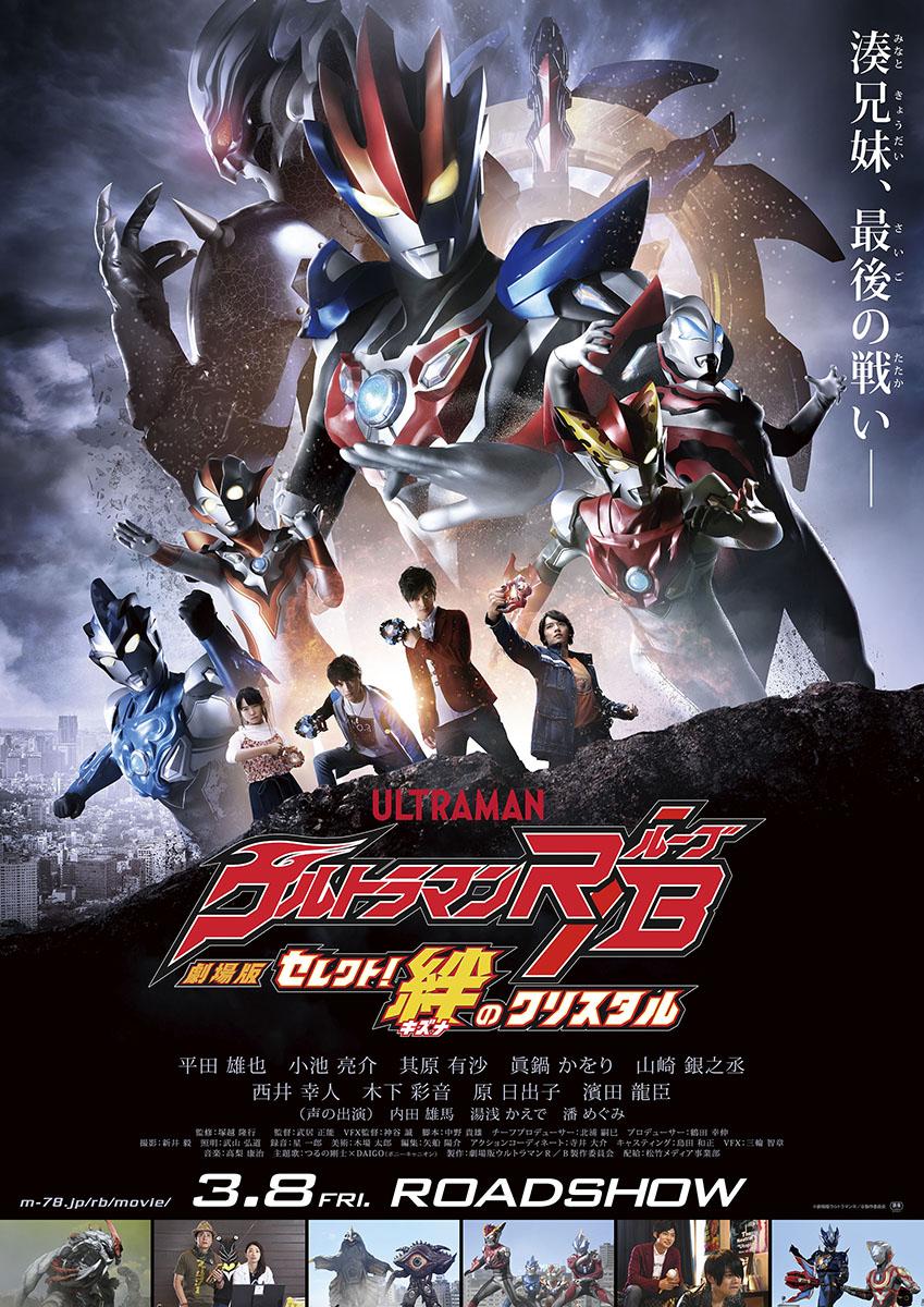 『劇場版ウルトラマンR/B セレクト!絆のクリスタル』2019年4月より上映劇場が順次追加決定!