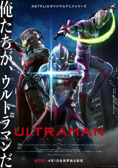 アニメ『ULTRAMAN』