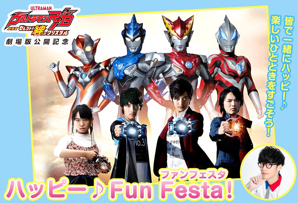 『劇場版ウルトラマンR/B』公開記念!「ハッピー♪Fun Festa!」が3/21(木・祝)に草加市文化会館で開催!カツミ、イサミ、アサヒ、リク、オーイシマサヨシお兄さんがやってくる!