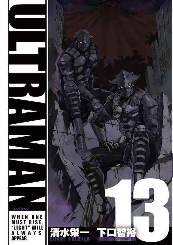 コミックス『UTLRAMAN』13巻