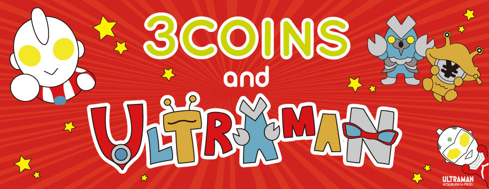 3COINS and ULTRAMAN