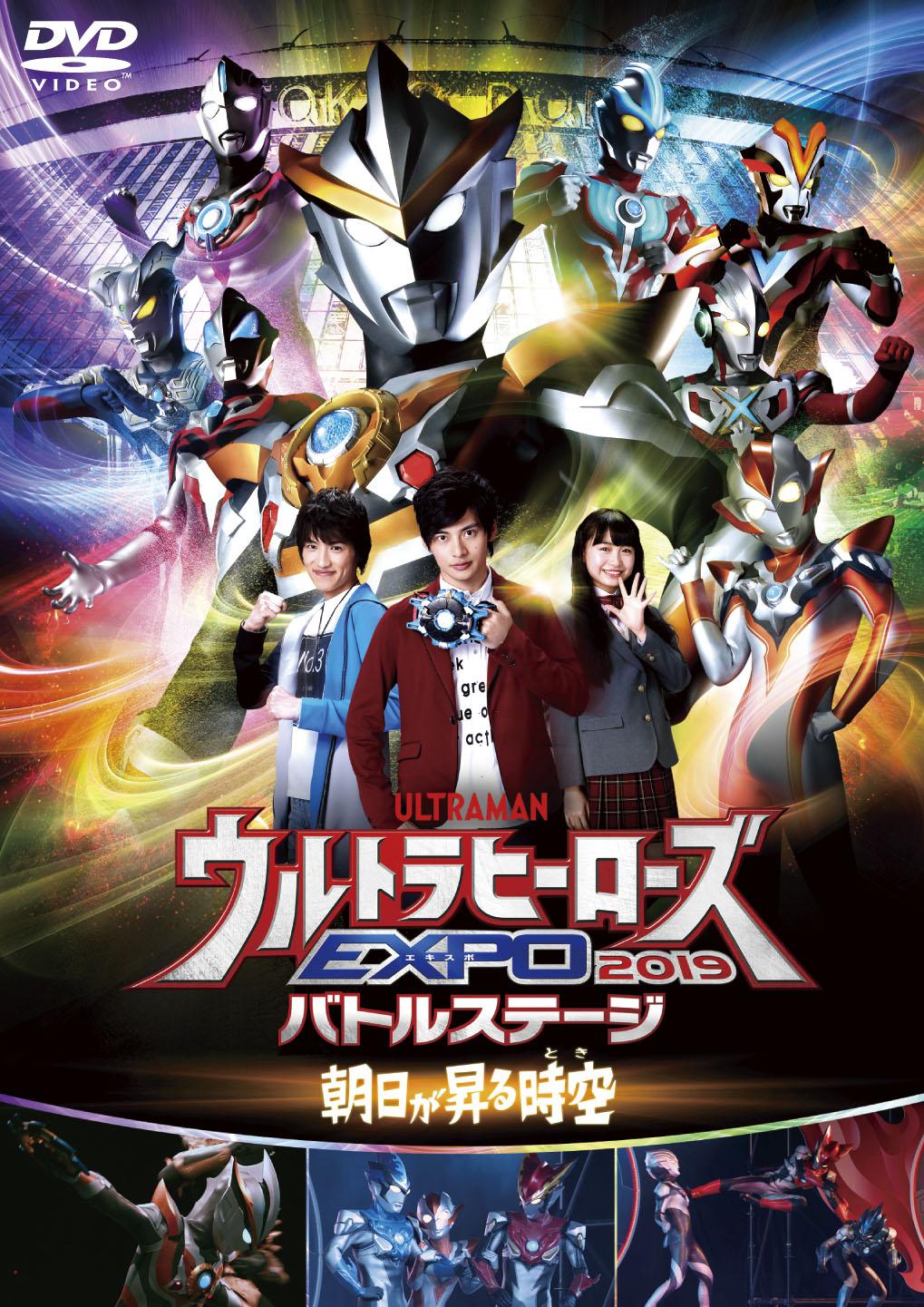 「ウルトラヒーローズEXPO 2019」バトルステージDVD 9/11(水)発売 ...