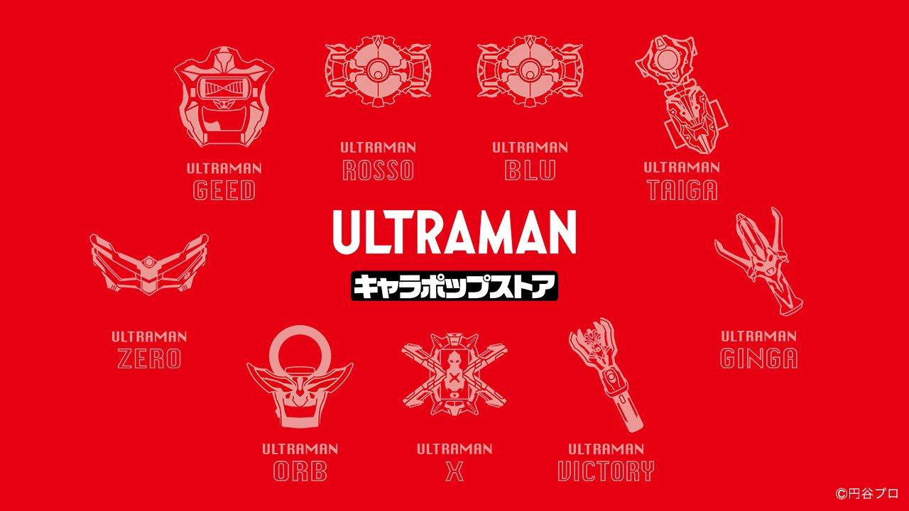 ULTRAMAN キャラポップストア