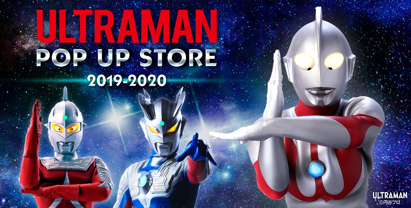 ULTRAMAN POP-UP STORE 2019-2020