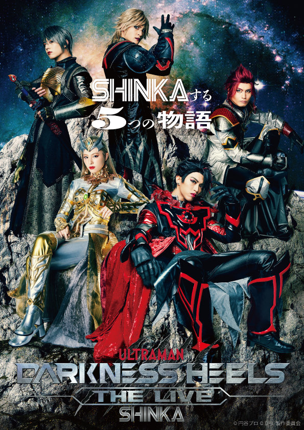 舞台「DARKNESS HEELS~THE LIVE~SHINKA」