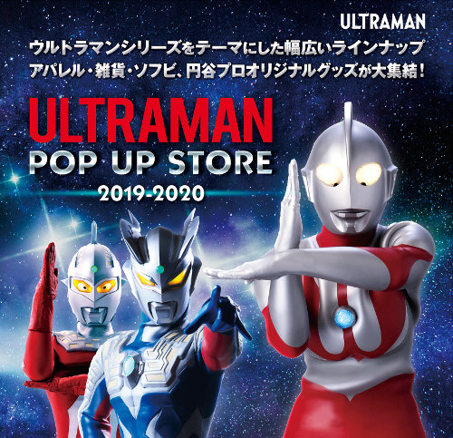 ULTRAMAN POP-UP STORE