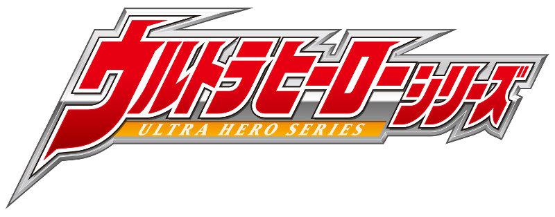 ウルトラヒーローシリーズ