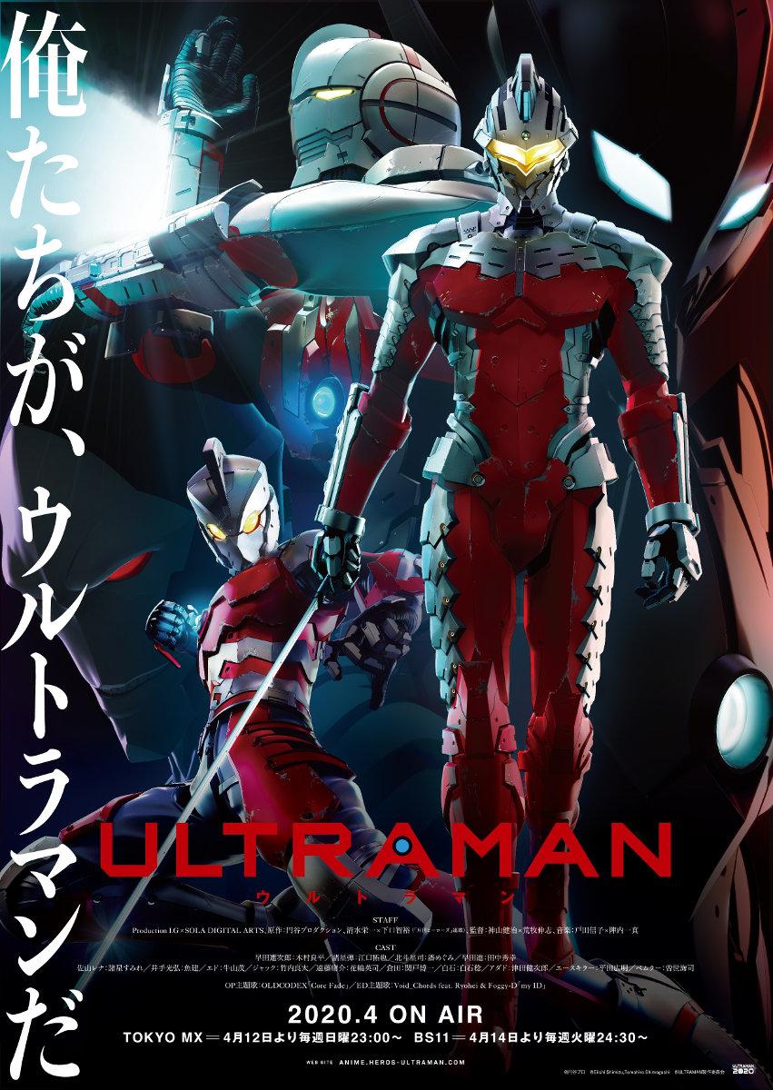 https://m-78.jp/wp-content/uploads/2020/03/post-5455-anime_ultraman-001.jpg