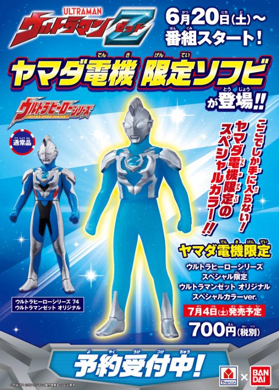 ウルトラヒーローシリーズ ウルトラマンゼット オリジナルスペシャルカラーver.