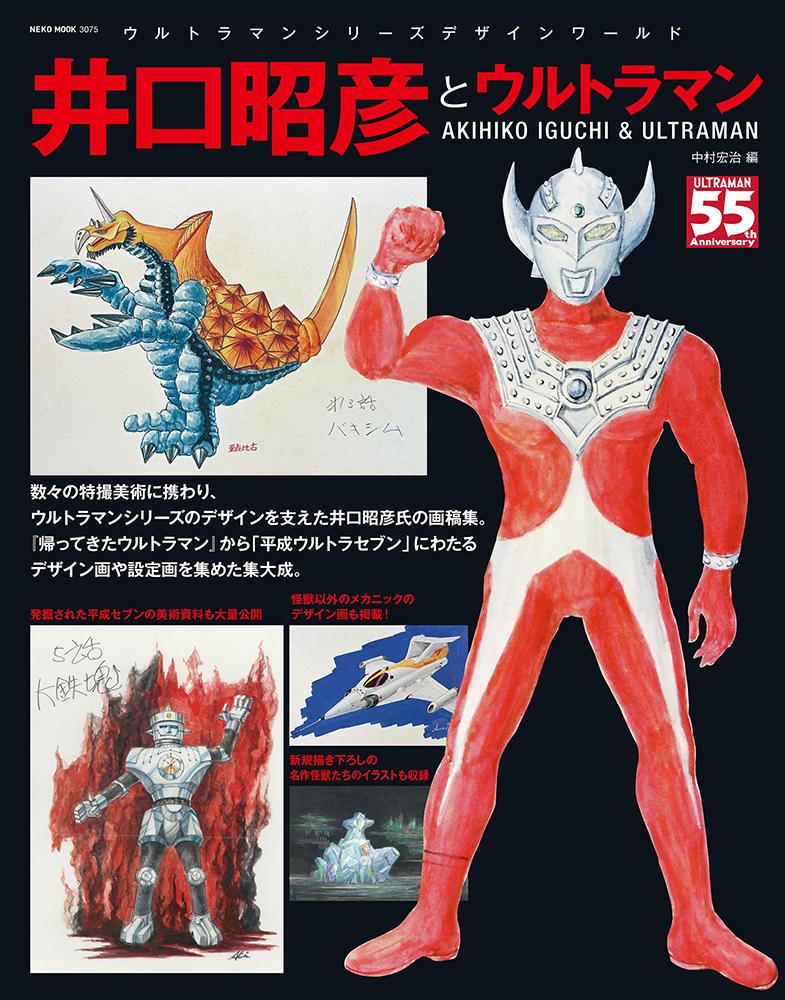 ウルトラマンシリーズのデザインを支えた井口昭彦氏の画稿集 井口昭彦とウルトラマン 発売 円谷ステーション