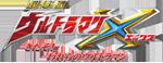 logo_gekijyo_150