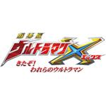 logo_gekijyo150