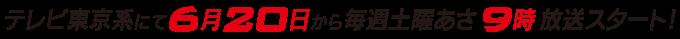 テレビ東京系にて6月20日から毎週土曜あさ9時放送スタート