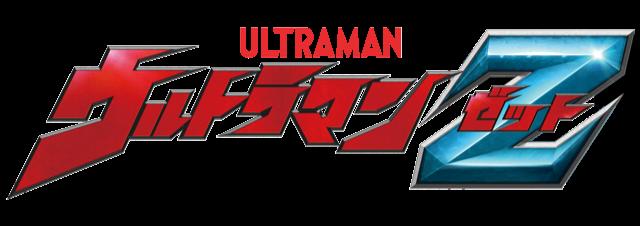 ウルトラマンZ(ゼット)