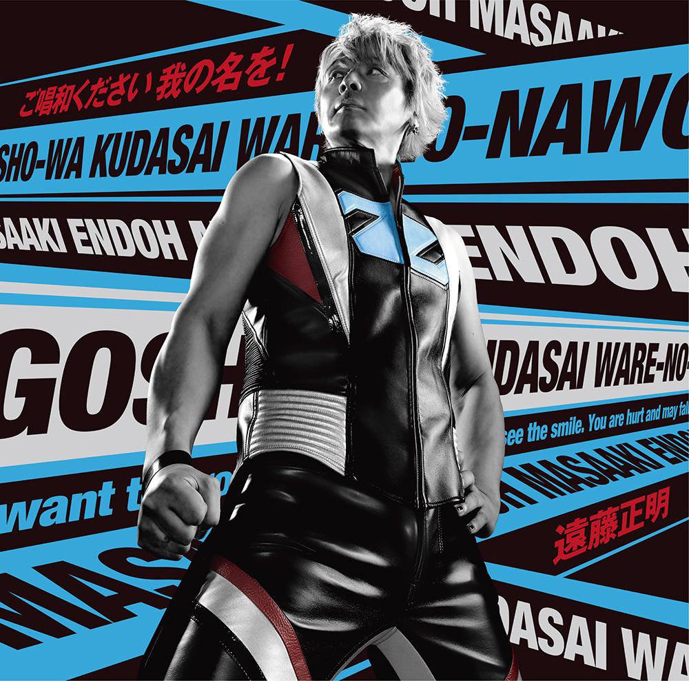 遠藤正明さんが「ウルトラマンゼット」モチーフの衣装に変身!『ウルトラマンZ』オープニングテーマ「ご唱和ください 我の名を!」ジャケットデザイン公開